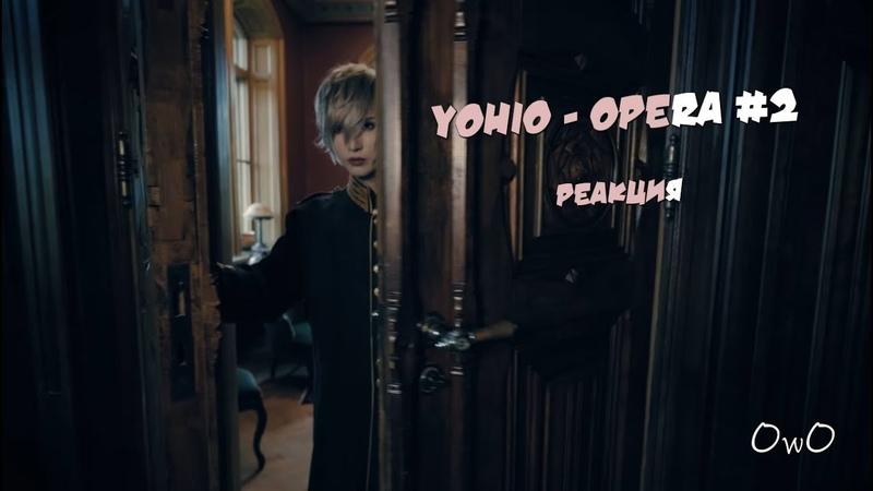 Смотрю клип YOHIO Opera 2 Реакция