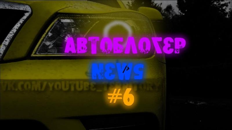 АвтоБлогер News 5 - АКАДЕМИК ПОЛУЧИЛ ПО ЛИЦУ НОВЫЙ ПРОЕКТ АСАТЫ!!