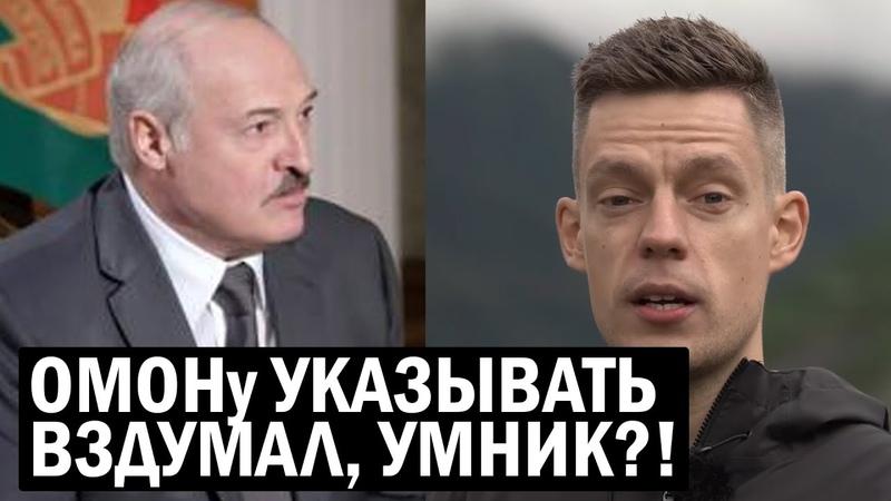 СРОЧНО вДудь обратился к ОМОНу Беларуси ПЛЮЙТЕ на Лукашенко новости и политика