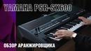Обзор синтезатора Yamaha PSR-SX600. Обновление популярной аранжировочной станции.