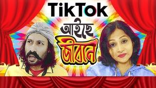 Tik Tok Video Bangla Jibone | New Bangla Funny Video | desi tiktok videos | Dr Lony Bangla Fun