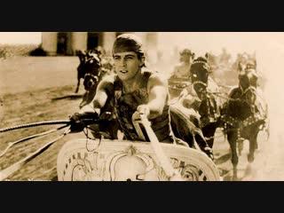 Бен-Гур.  (1925)