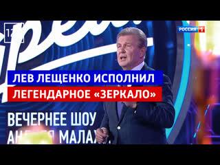 Лев Лещенко исполнил легендарный хит Михаила Танича Зеркало  Россия 1