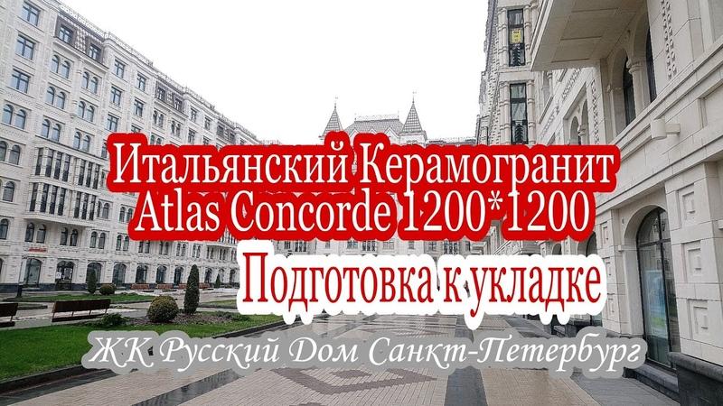 Итальянский Керамогранит Atlas Concorde 1200*1200 Подготовка к укладке ЖК Русский Дом СПб
