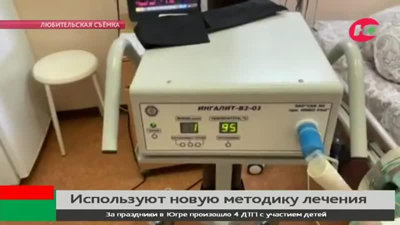 Кислородно гелиевую терапию применяют в ОКБ Ханты Мансийска для лечения пациентов с ковид