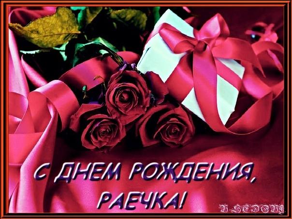 открытки с днем рождения раиса тимофеевна эксплуатацию