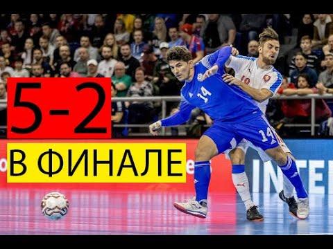 Обзор матча Казахстан - Чехия 5-2   ЧМ 2020 Футзал
