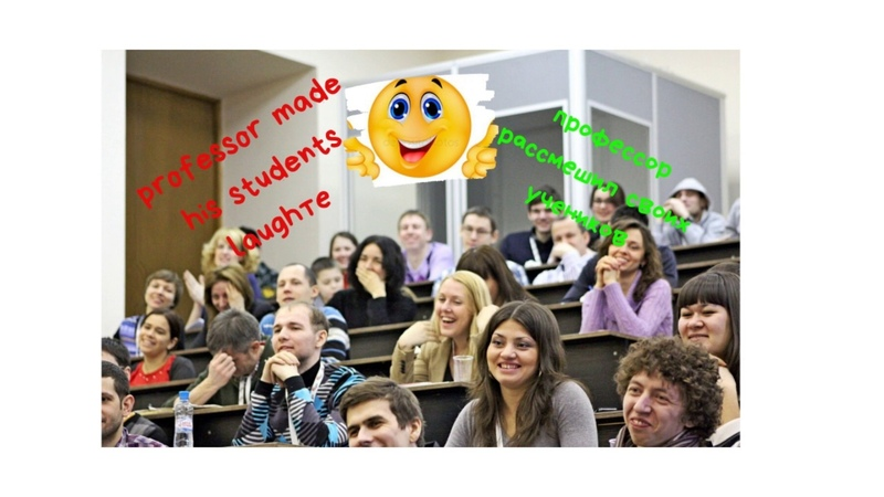 The professor made the students laugh Smile and you Профессор насмешил студентов