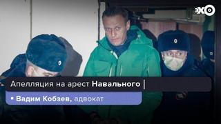 Навальный в Матросской тишине - подробный рассказ адвоката //