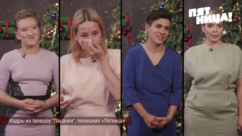 Съёмки шоу Пацанки в Высшей Школе Останкино