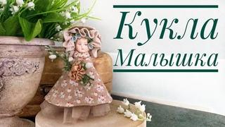 Декоративная Кукла-Малышка