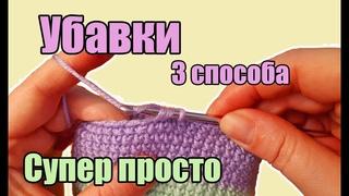 АМИГУРУМИ - КАК провязать УБАВКИ - супер просто - 3 разных способа - убавки крючком