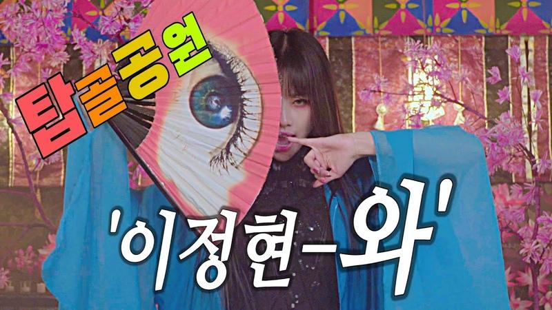 [미소데이]탑골공원'이정현-와'COVER구독자 1000명 달성기념😎