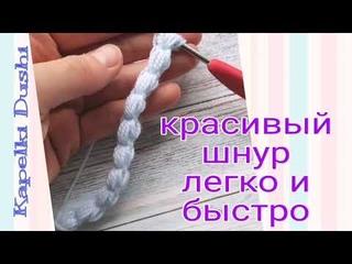 Как связать красивый шнурок легко и быстро. Легкое вязание крючком для новичков.