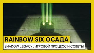 Tom Clancy's Rainbow Six Осада — Shadow Legacy: игровой процесс и советы