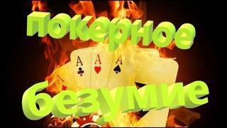 Самые сумасшедшие раздачи в покере