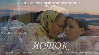 Исток (реж. Рамиль Габдулхаков) / трейлер короткометражного фильма