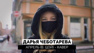 Дарья Чеботарева - Апрель (Виктор Цой) (Кавер 2021 | Cover) (4K)