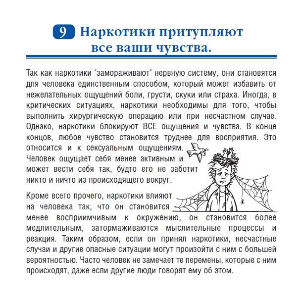 Мифы о наркотиках, изображение №9
