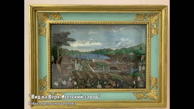 Романовский фонд в Музее истории камнерезного и ювелирного искусства