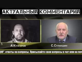 Как распознать фейковую оппозицию - Кунгуров и Сулакшин расчехлили всех