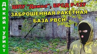 """СЕКРЕТНАЯ база РВСН, ШПУ """"Двина"""", БРСД Р-12У. Сталк на заброшенную ракетную базу"""