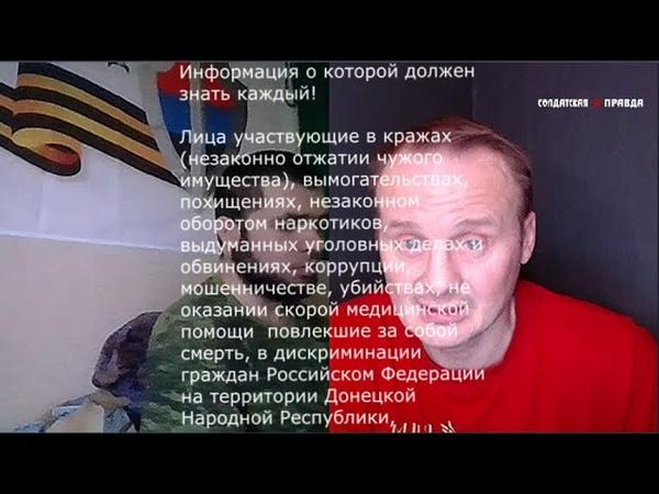 Беспредел в судебной системе ДНР доктрина Русский Донбасс и поможет ли она русским на СИЗО ЛДНР