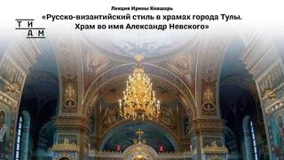 ТИАМ/ Ирина Григорьевна Ковшарь/ Храм во имя Александра Невского