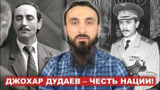 Джохар Дудаев – первый президент свободной Чечении!