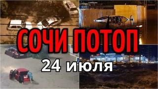 Сочи Дождь. Потоп 24 июля 2021. Краснодарский край