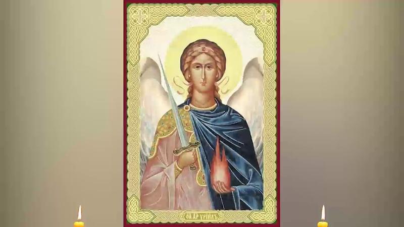Молитва Ангелам на каждый день Молитва архангелу Уриилу в четверг