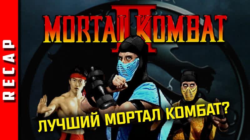 Recap Mortal Kombat II Шао Кан с первой попытки О О EFP