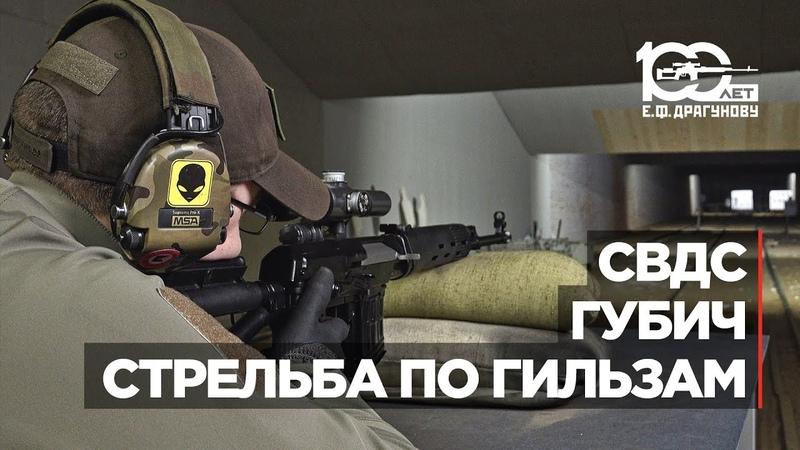 Драгунов100 стрельба по гильзам из СВДС