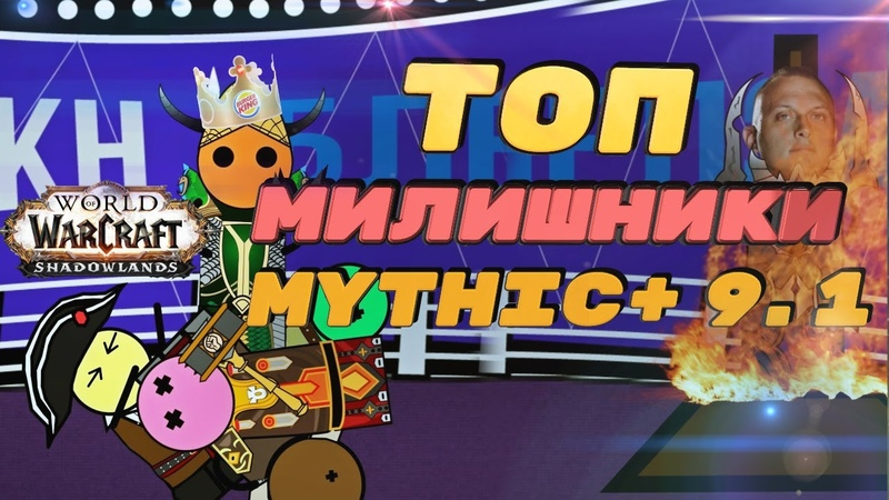 ТОП МИЛИ СПЕКИ В ПАТЧЕ 9 1 mythic
