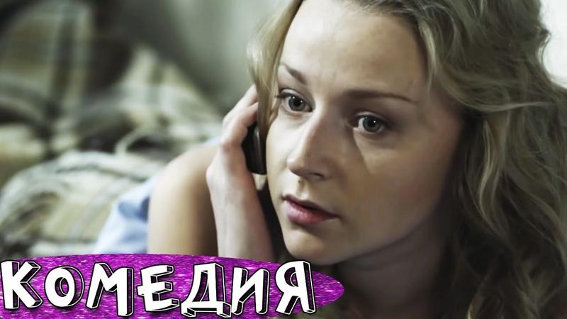 КОМЕДИЯ ВЗОРВАЛА ИНТЕРНЕТ Домработница Русские комедии фильмы HD