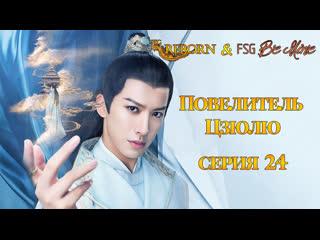 Fsg Reborn Правитель 9 - 24 серия