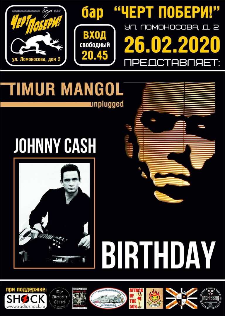 26.02 Johnny Cash BD party в ЧП!!!