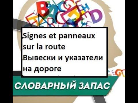 Вывески и указатели на дороге на французском (словарный запас)