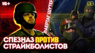 Спецназ против страйкболистов | ФАЕРТАГ-ШУТЕР (#9)