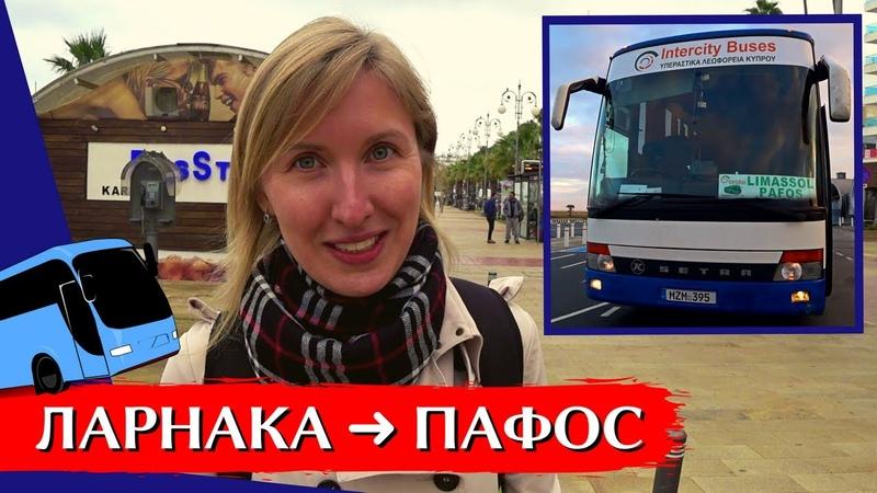 КИПР 2020 АЭРОПОРТ ЛАРНАКИ Как добраться в центр Автобус Ларнака Пафос Наш отель