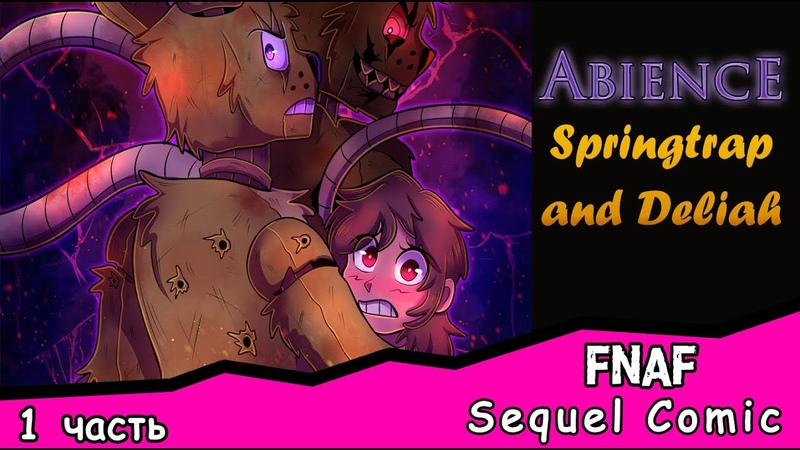 Abience Springtrap and Deliah Sequel Comic ~ 1 часть