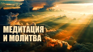 Аудиокнига «Медитация и молитва» [Nikosho]