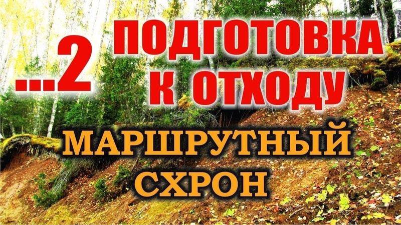 СХРОН ТАЙНИК НЫЧКА Запас еды сокрытый на годы Как сделать тайник в лесу на маршруте