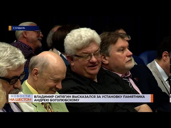 Владимир Сипягин высказался за установку памятника Андрею Боголюбскому