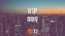 [TJ노래방] HIP - 마마무(MAMAMOO) TJ Karaoke