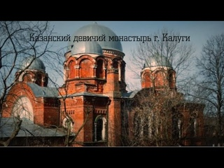 Казанский девичий монастырь в г.Калуге