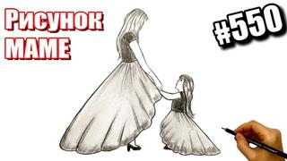 Как нарисовать Маму и Доченьку поэтапно Шаг За Шагом. Мама и Дочка - рисунки карандашом, скетчи.