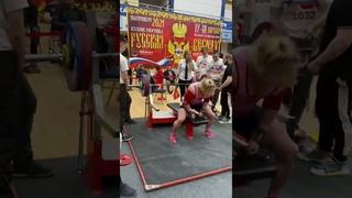 Екатерина Зайцева мировой рекорд 222.5 кг