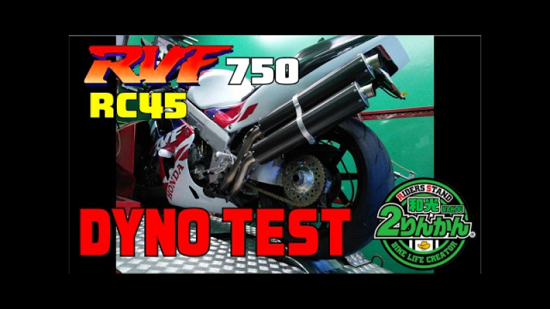 HONDA RVF750 RC45 DYNO TEST (Japan)
