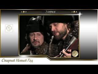 Старый Новый год 2011 в театре Мастерская Петра Фоменко (театральный Капустник) 2 серия